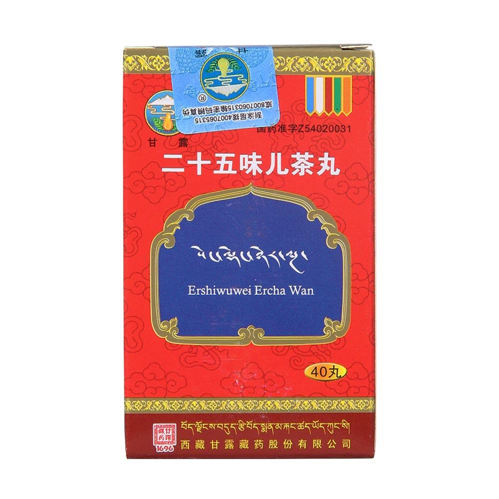 甘露 二十五味儿茶丸