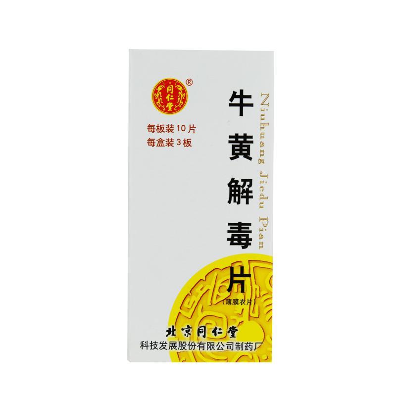 同仁堂 牛黄解毒片