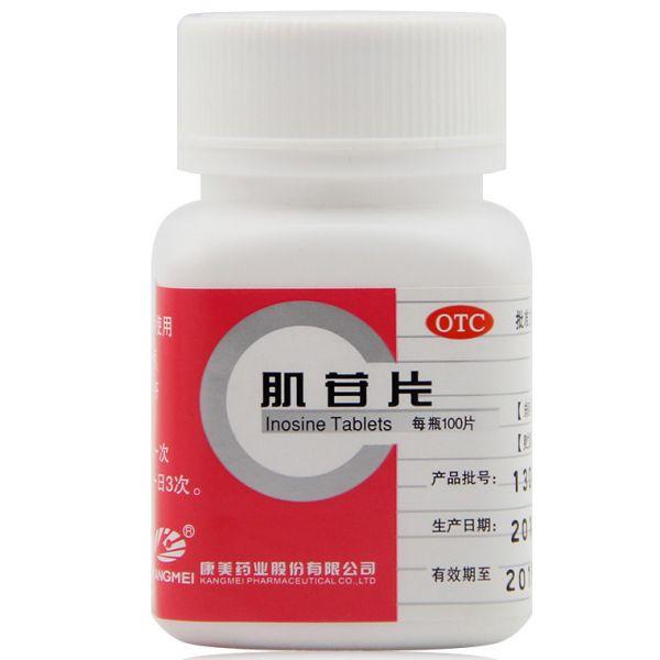 康美药业 肌苷片