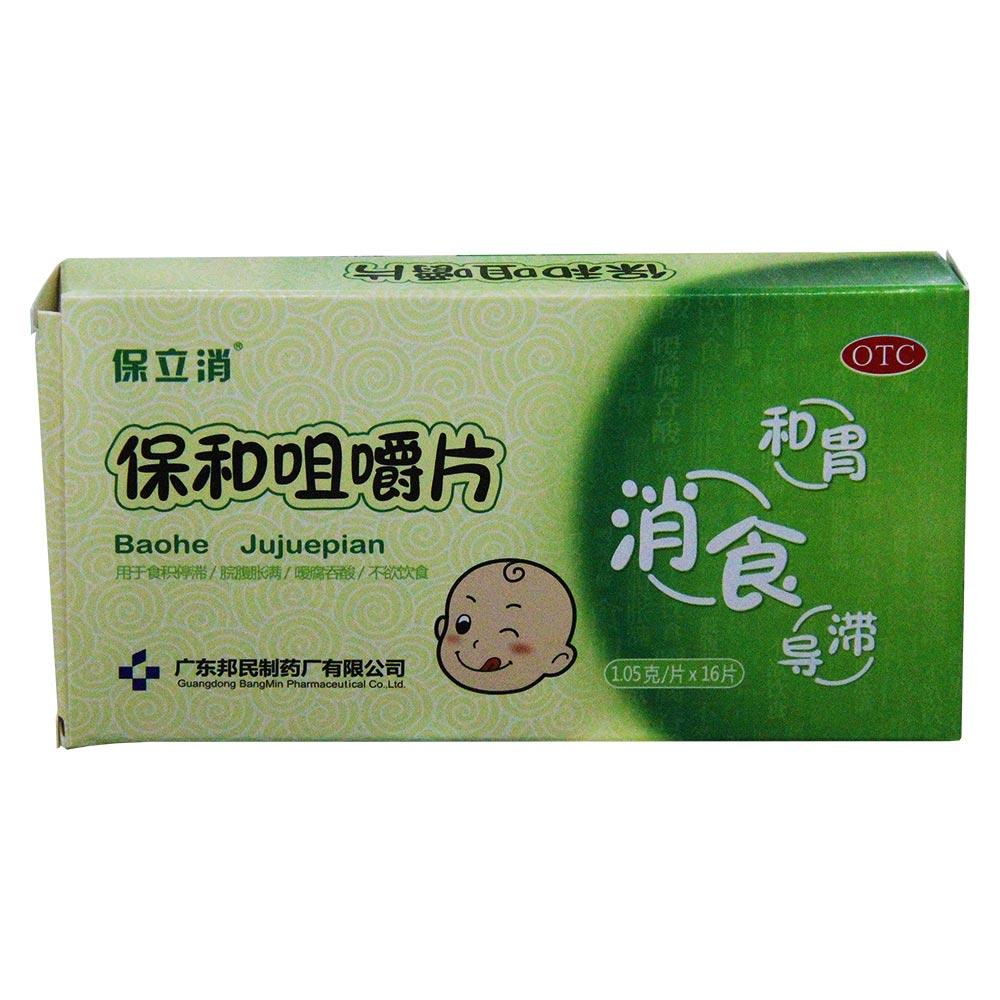 广东邦民 保和咀嚼片