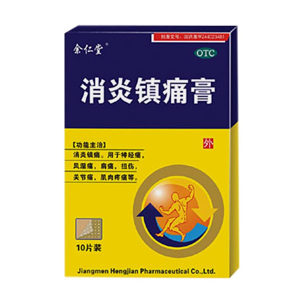 广东粤威 消炎镇痛膏
