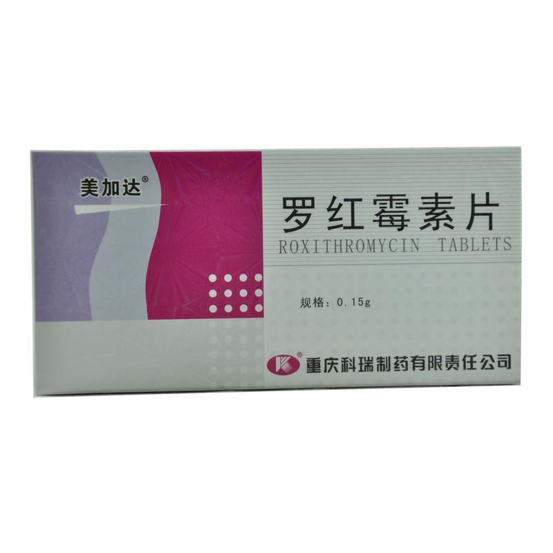 重庆科瑞 罗红霉素片