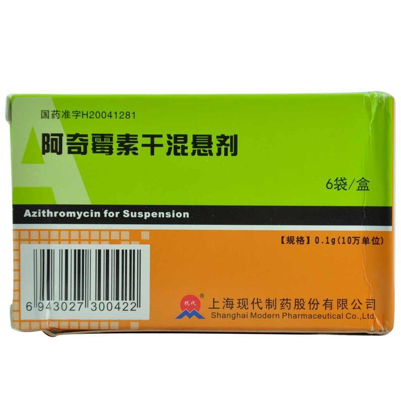 上海现代 阿奇霉素干混悬剂
