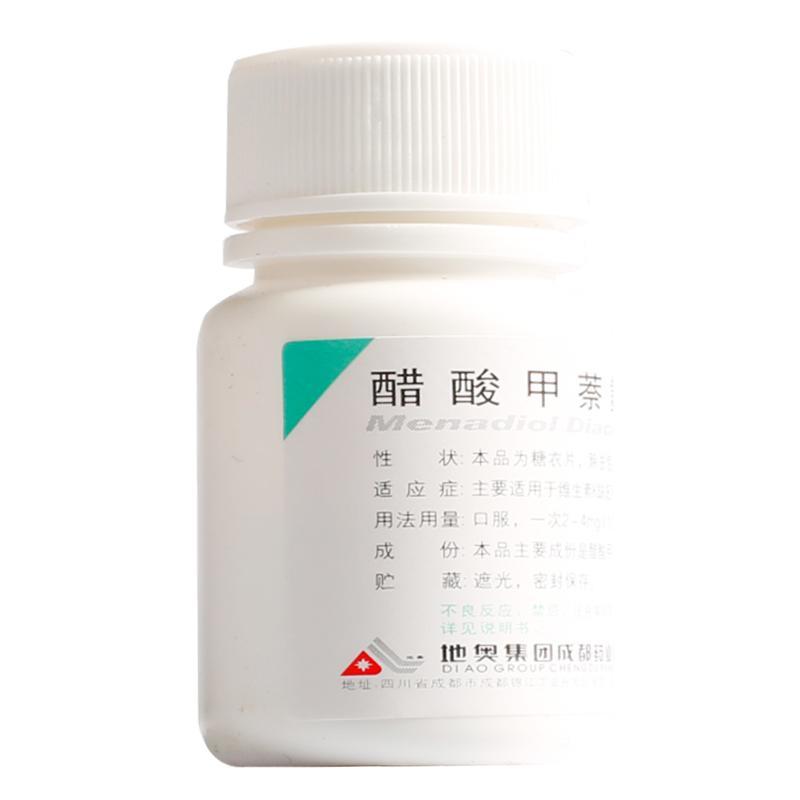 地奥 醋酸甲萘氢醌片