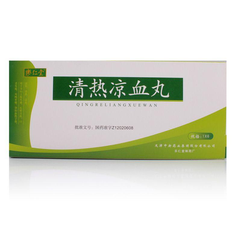 天津中新 清热凉血丸