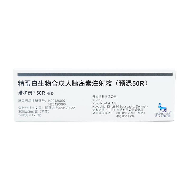 精蛋白生物合成人胰岛素注射液(预混50r)(诺和灵)说明