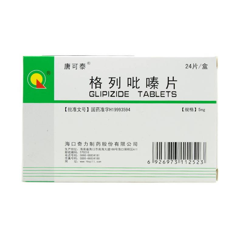 海口奇力 格列吡嗪片