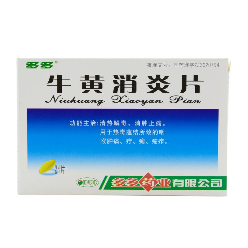 多多药业 牛黄消炎片