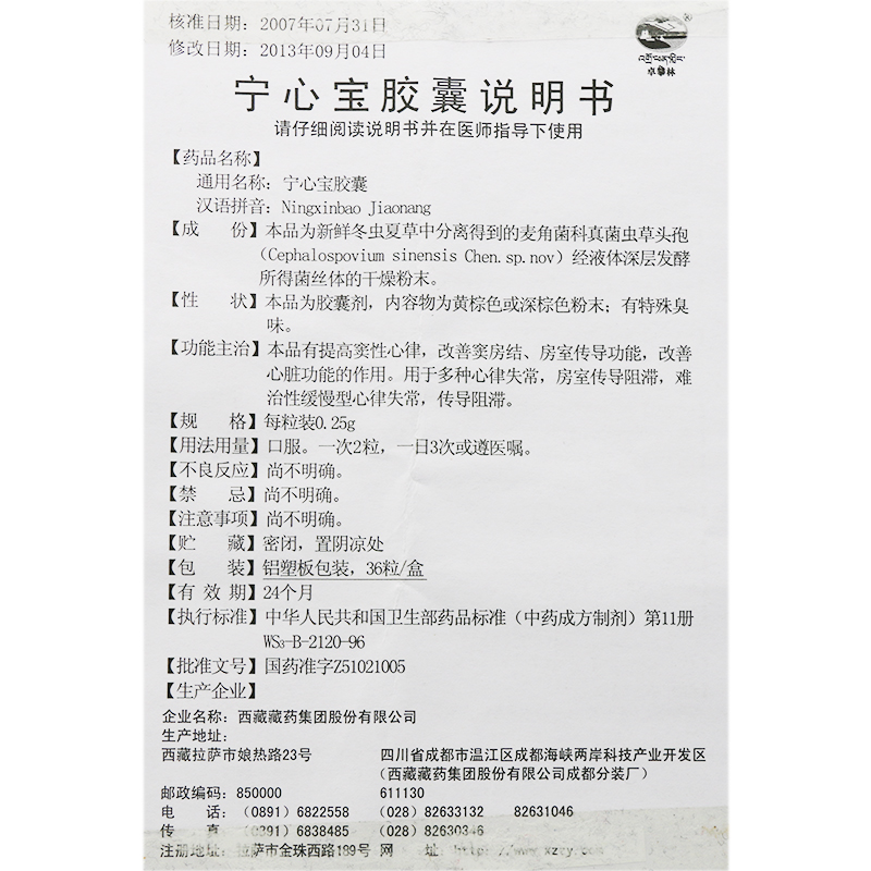 西藏藏药 宁心宝胶囊