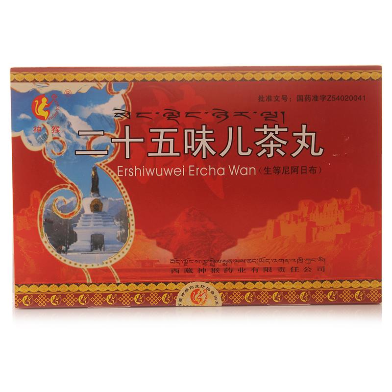 神猴 二十五味儿茶丸
