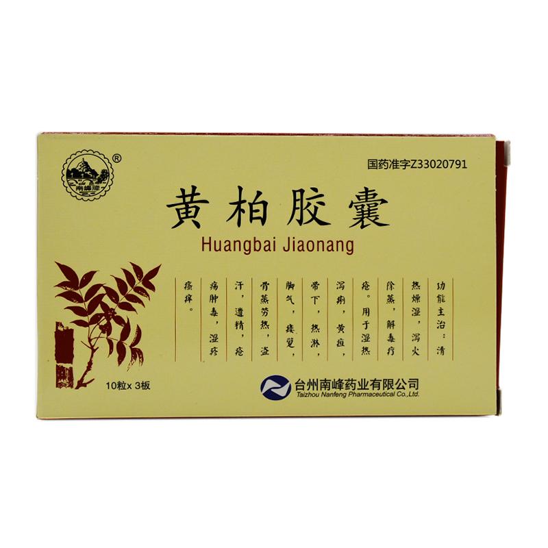台州南峰 黄柏胶囊