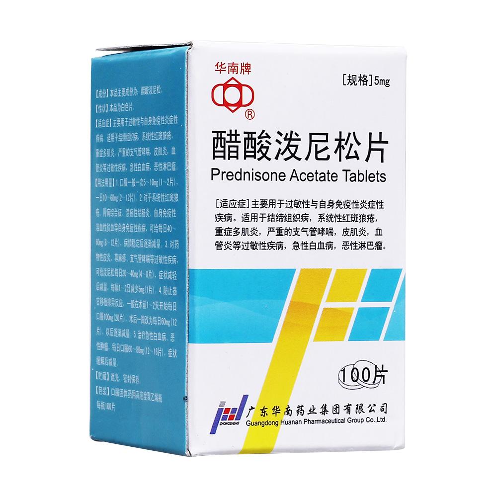 华南牌 醋酸泼尼松片