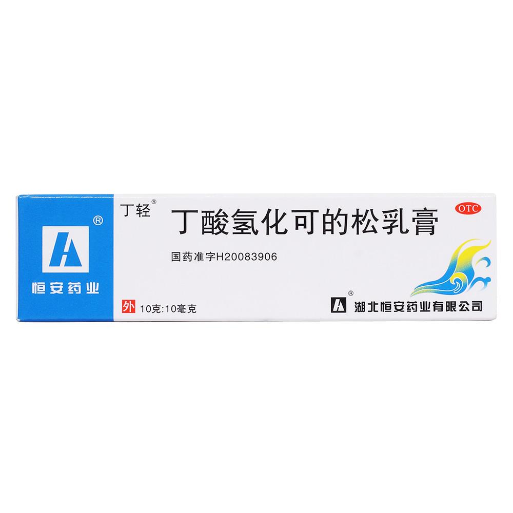 恒安药业 丁酸氢化可的松乳膏