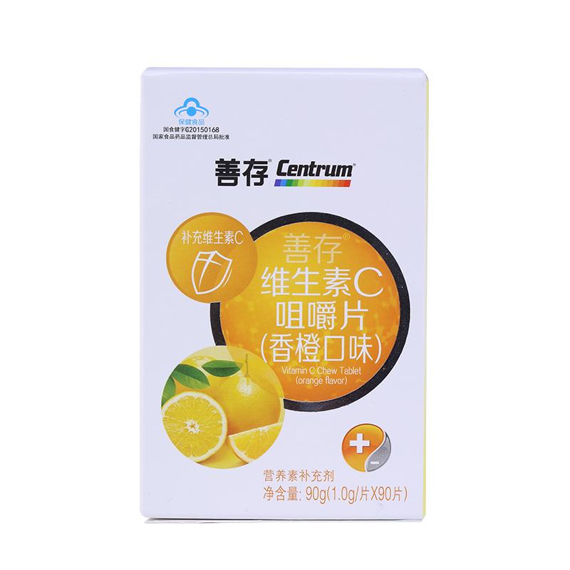 惠氏制药 善存R维生素C咀嚼片(香橙口味)