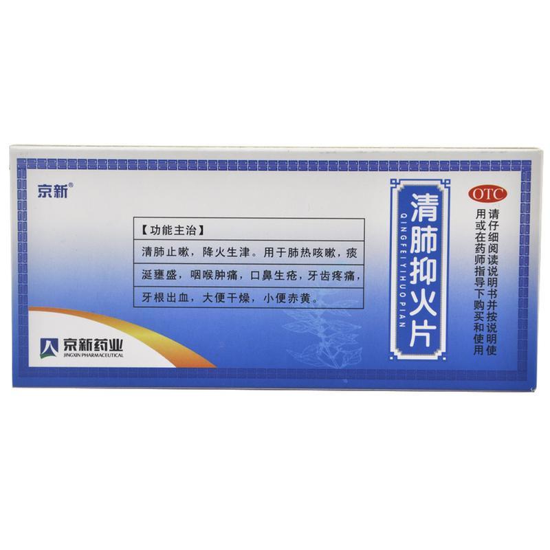 内蒙古京新 清肺抑火片