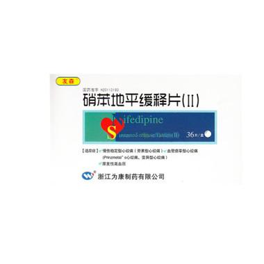 浙江为康 硝苯地平缓释片(Ⅱ)