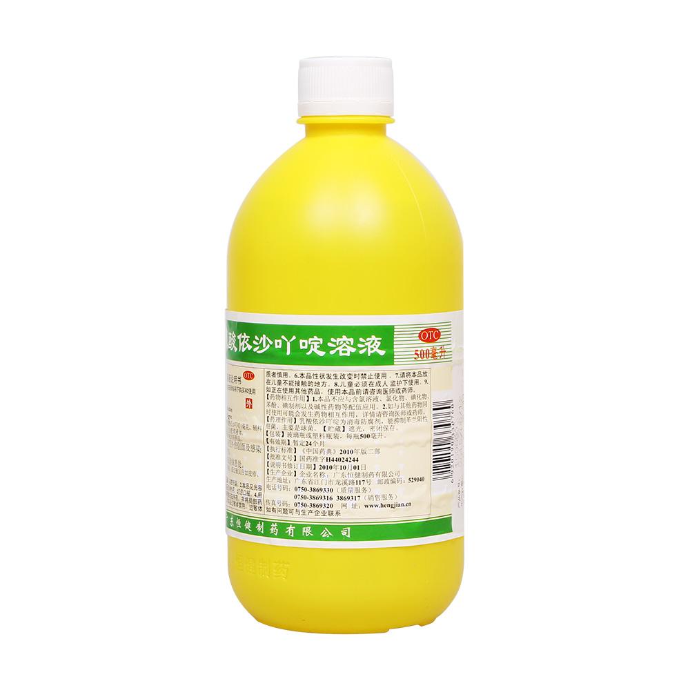 恒健 乳酸依沙吖啶溶液