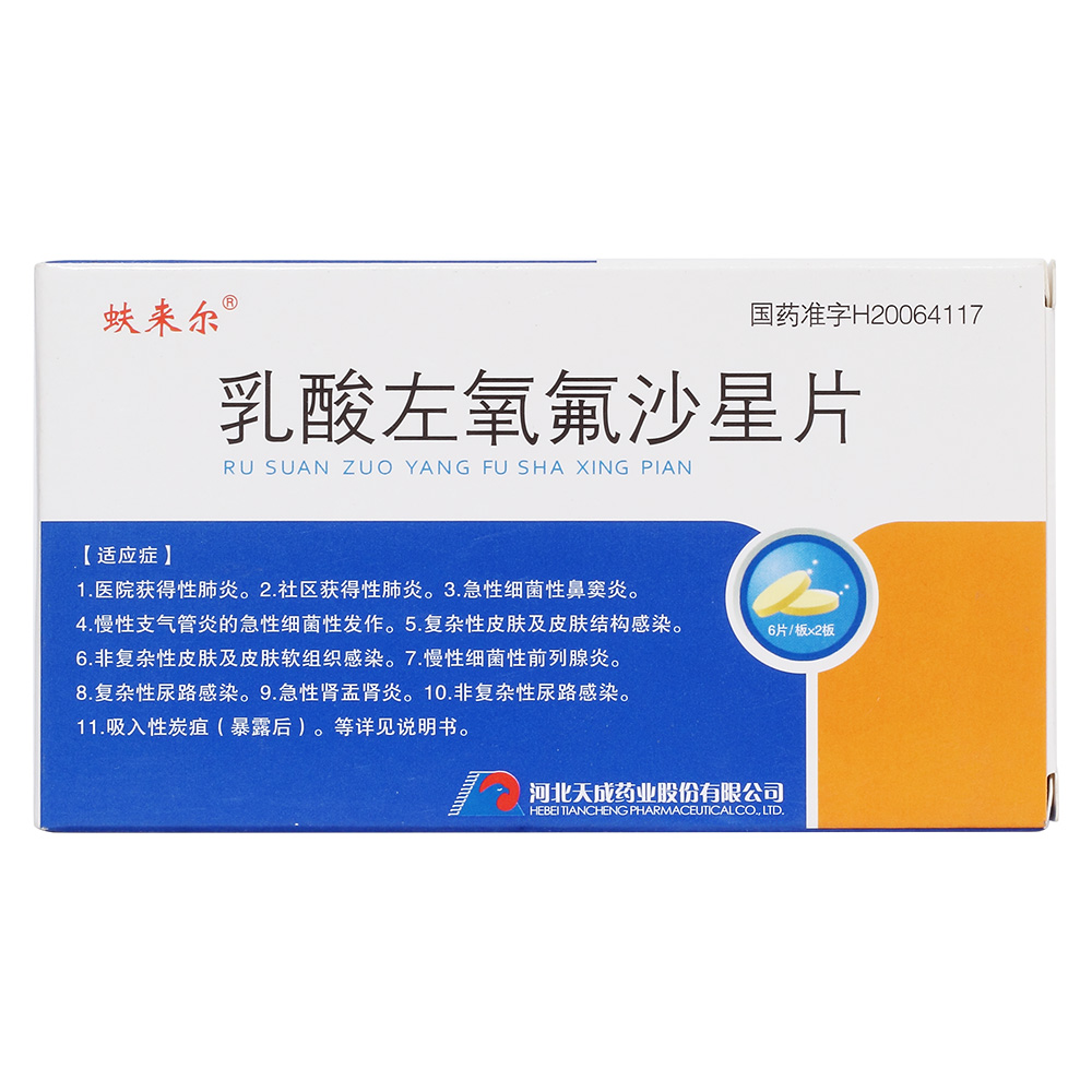蚨来尔 乳酸左氧氟沙星片