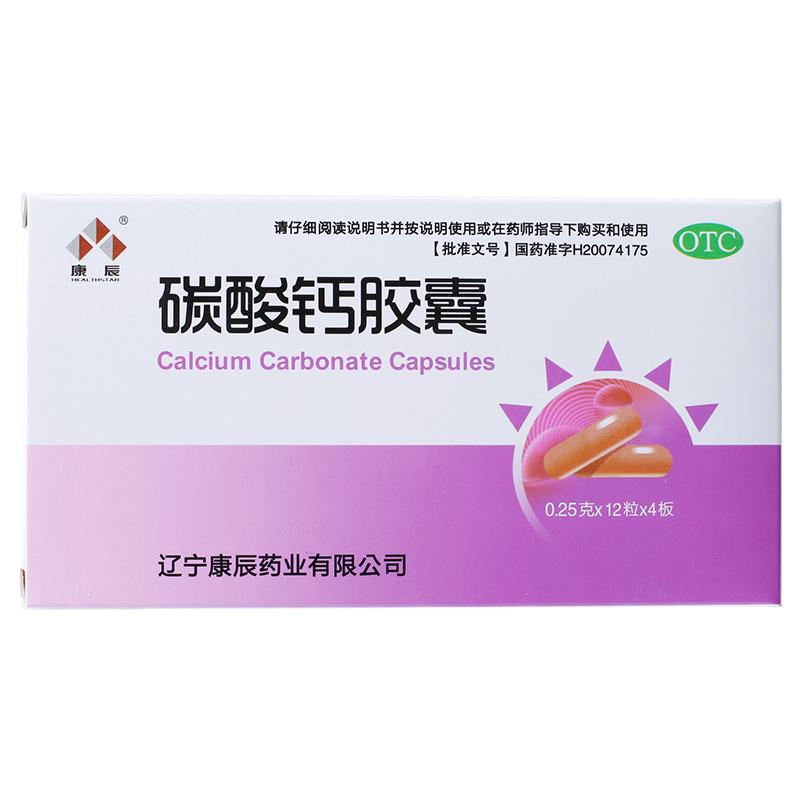 康辰 碳酸钙胶囊