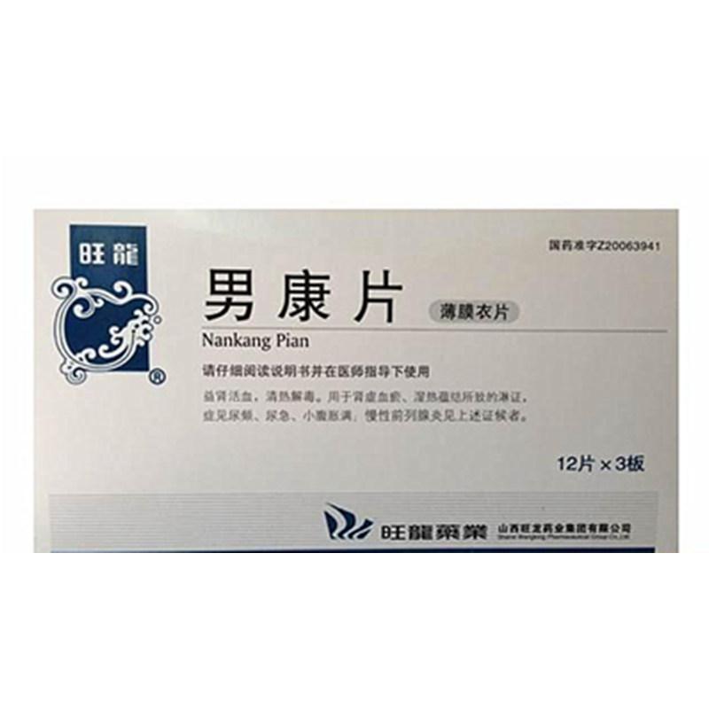 山西旺龙 男康片