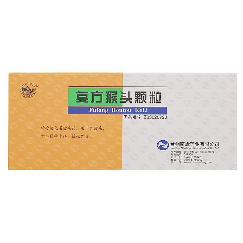 台州南峰 复方猴头颗粒