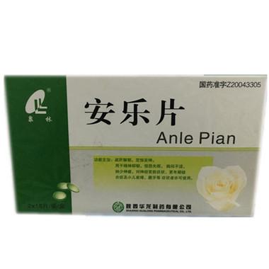 陕西华龙 安乐片