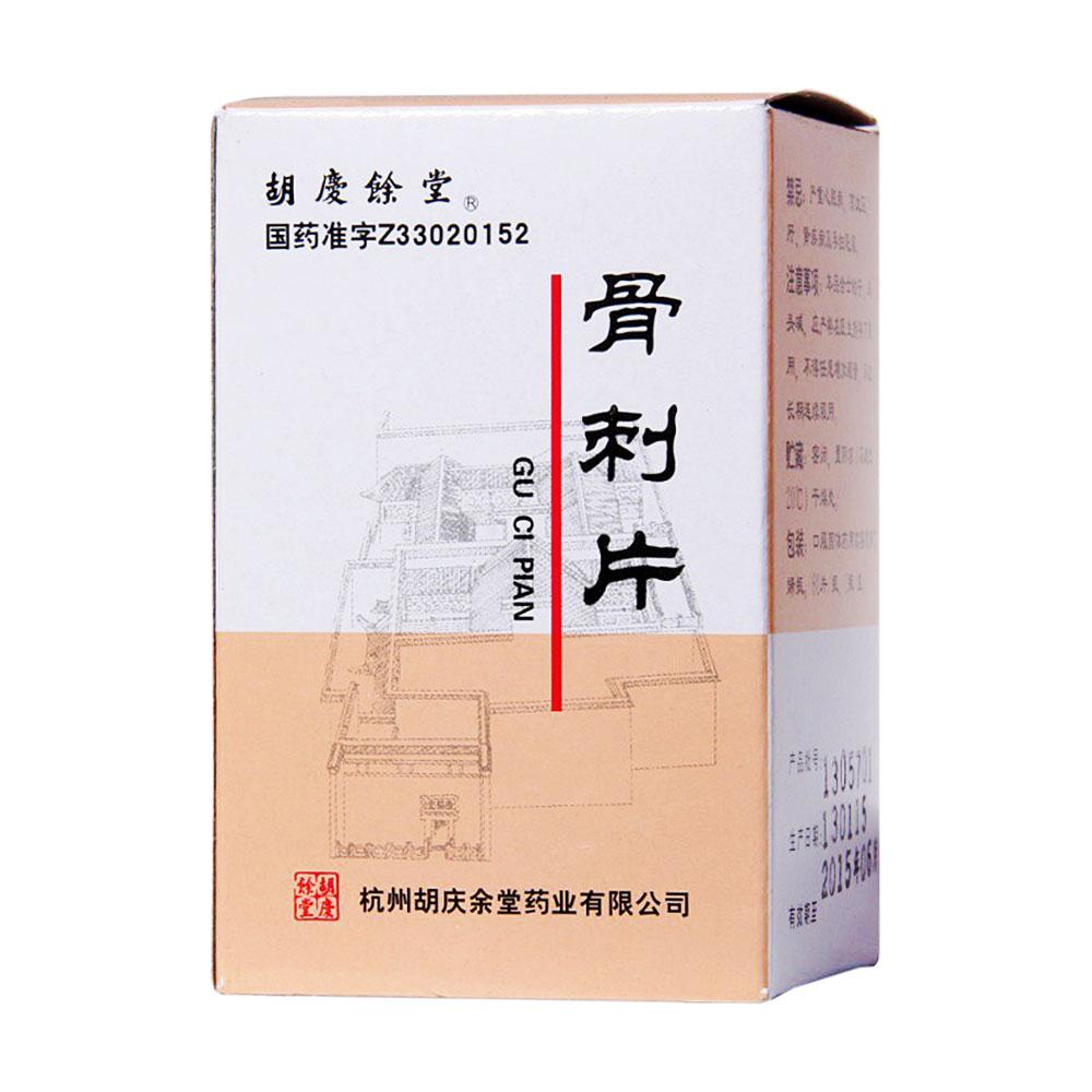 杭州胡庆余堂 骨刺片
