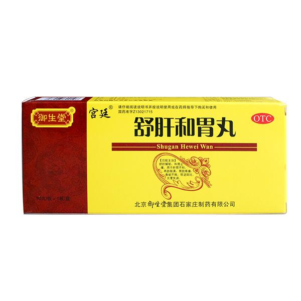 北京御生堂 舒肝和胃丸
