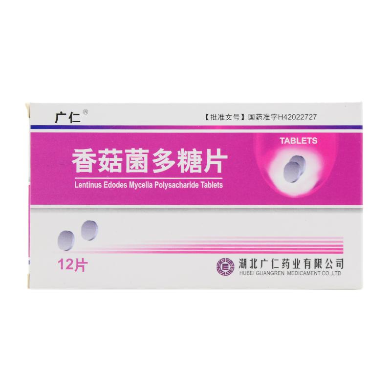 广仁 香菇菌多糖片