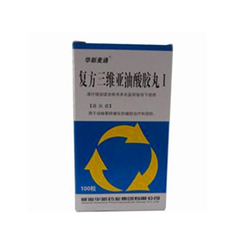 威海华新 复方三维亚油酸胶丸Ⅰ