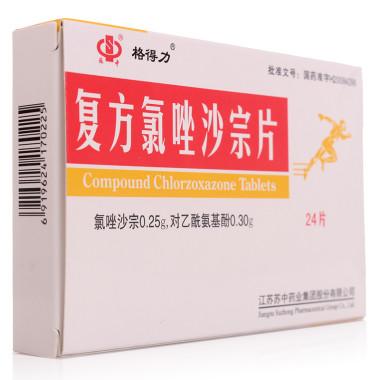复方氯唑沙宗片 格得力 说明书 价格 副作用 寻医问药药品网