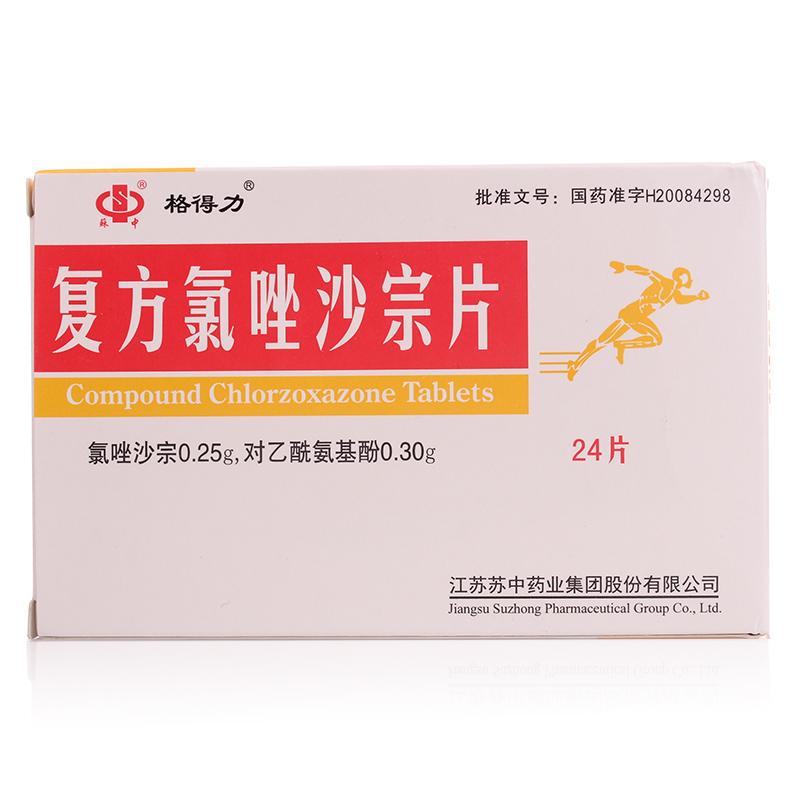 复方氯唑沙宗片说明书 寻医问药药品网