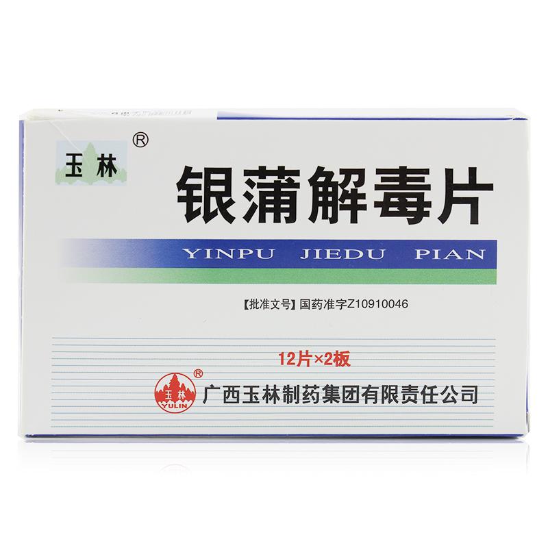 玉林 银蒲解毒片