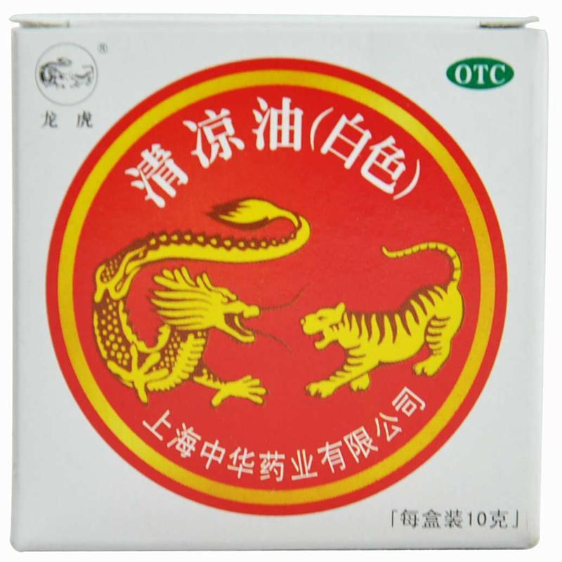 龙虎 清凉油(白色)