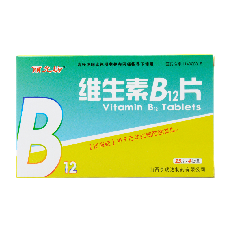 山西亨瑞达 维生素B12片