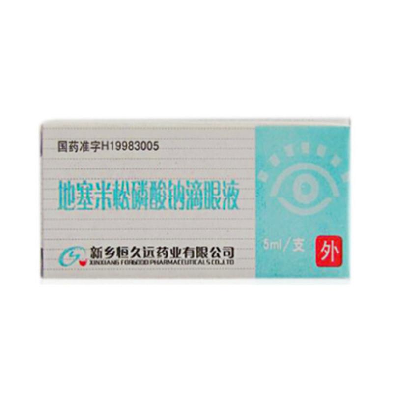 新乡华青 地塞米松磷酸钠滴眼液