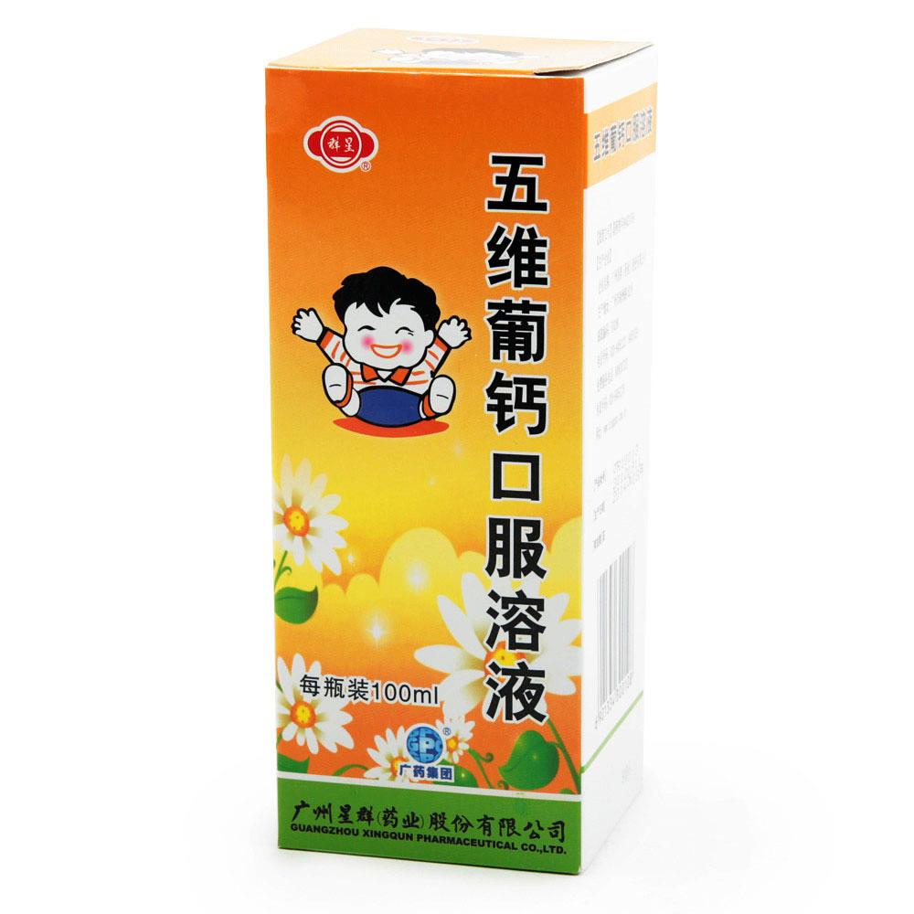 广州白云山星群 五维葡钙口服溶液