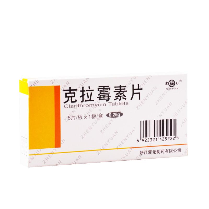 浙江震元 克拉霉素片