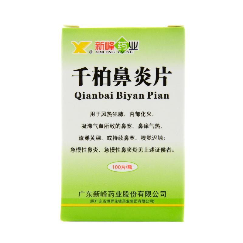 新峰药业 千柏鼻炎片