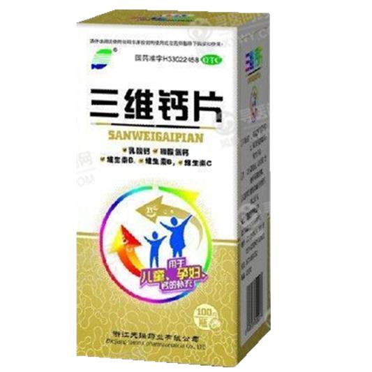 浙江天瑞 三维钙片