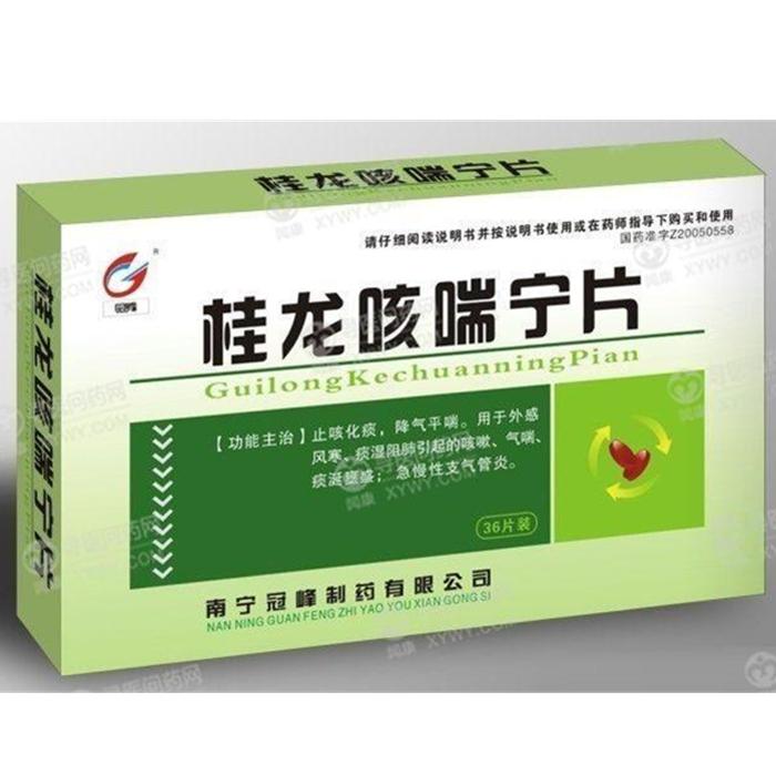 泰诺制药 桂龙咳喘宁片