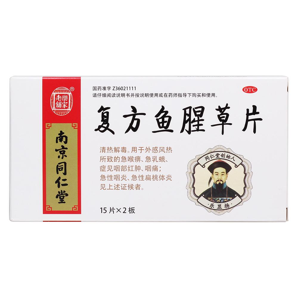 江西九连山 复方鱼腥草片