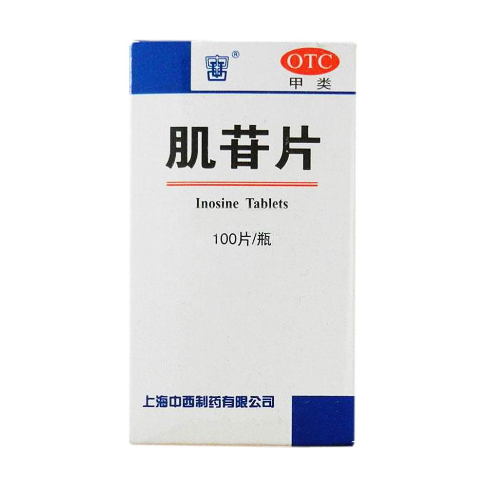 上海上药中西制药 肌苷片