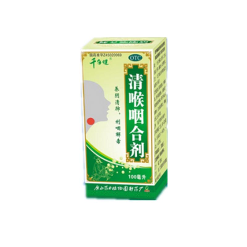 广西药用植物园 清喉咽合剂