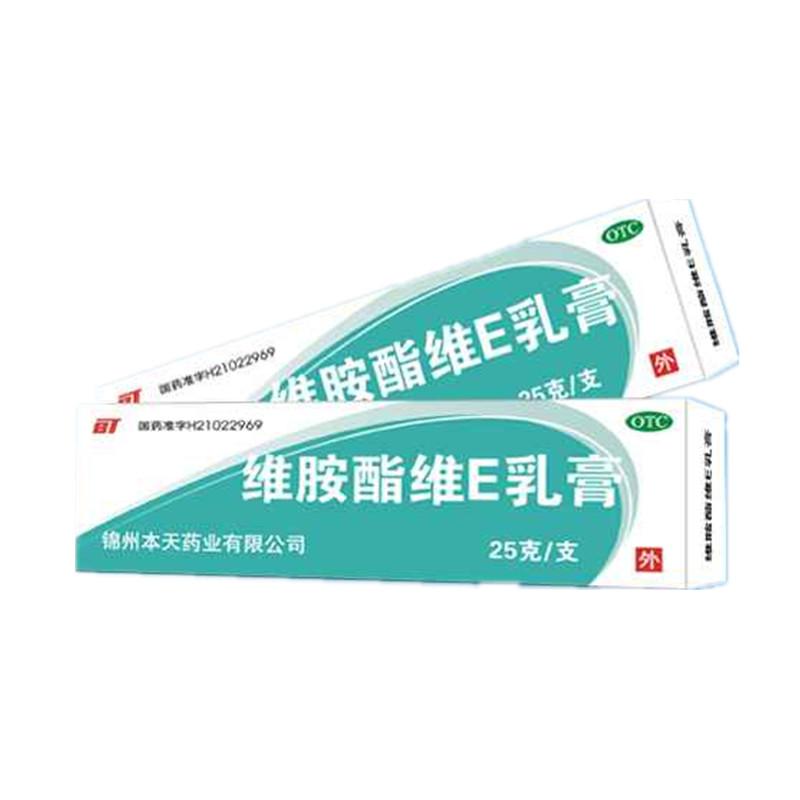 锦州本天 维胺酯维E乳膏