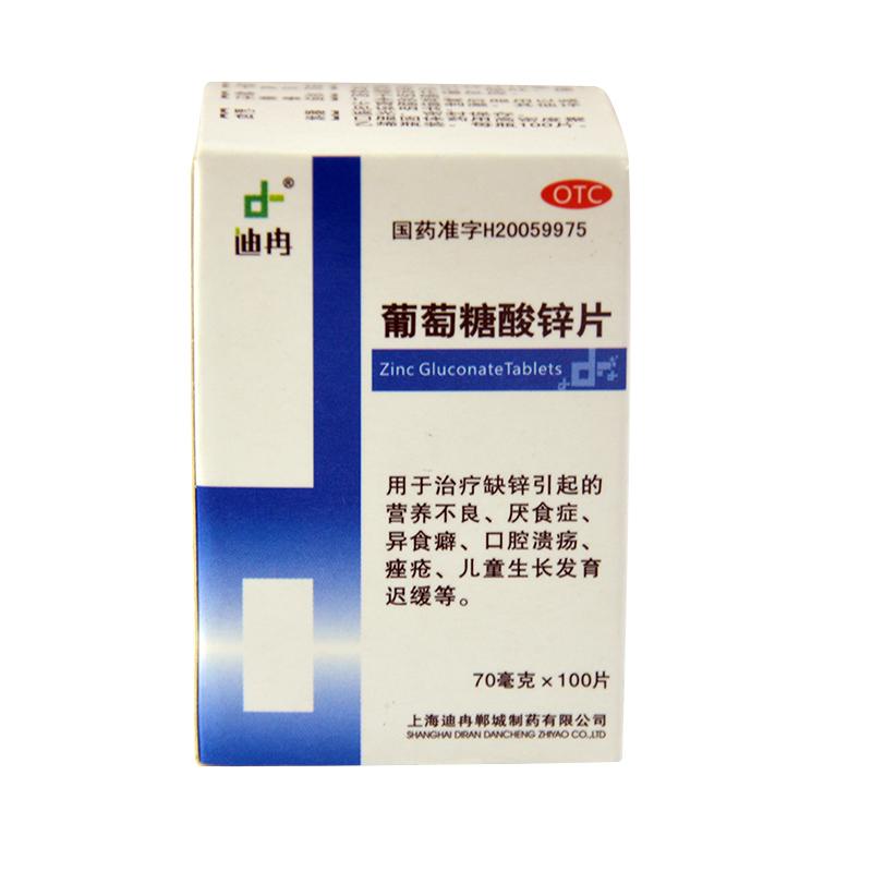 上海迪冉 葡萄糖酸锌片