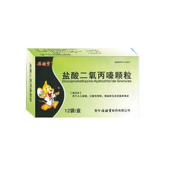 焦作福瑞堂 盐酸二氧丙嗪颗粒