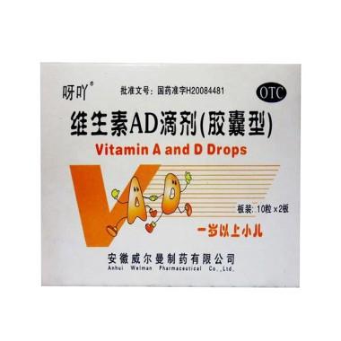 安徽威尔曼 维生素AD滴剂