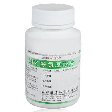 成都通德 对乙酰氨基酚片