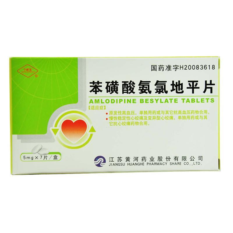 宁新宝 苯磺酸氨氯地平片